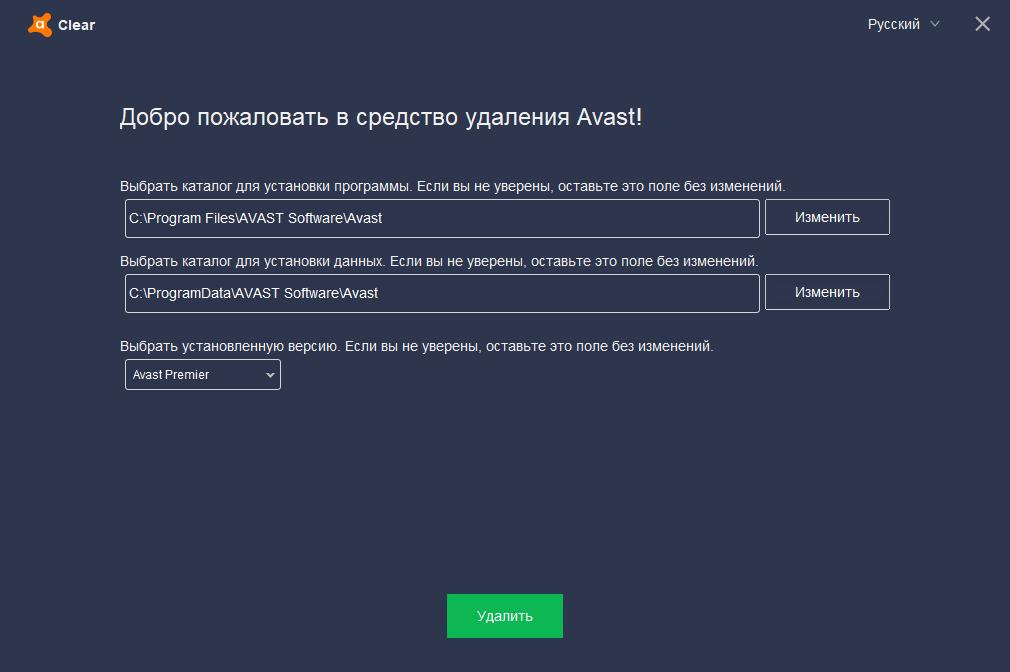 Avast Clear - бесплатная программа для удаления антивирусов марки аваст