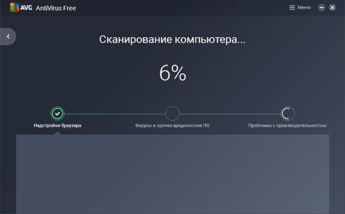проверка надстроек браузера антивирусом AVG Free Antivirus