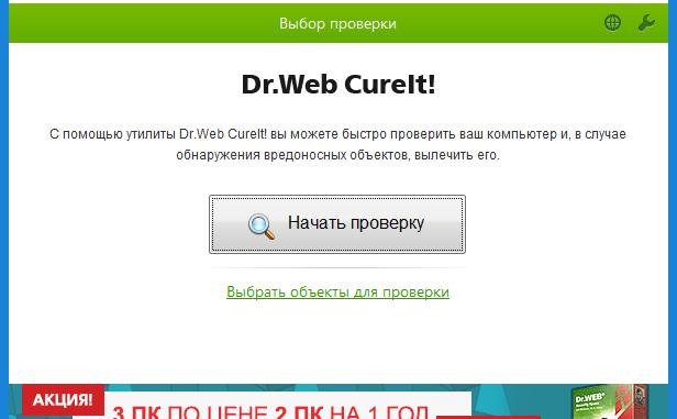 Dr.Web CureIt главный экран