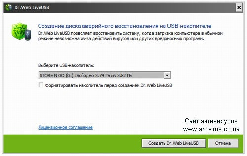 dr web liveusb