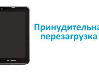 перезагрузка планшета Lenovo A1000