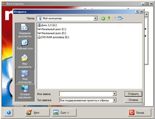 выбор файла образа диска для записи