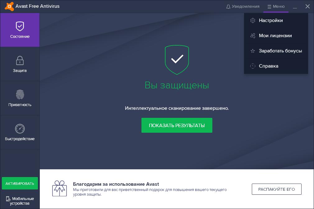 Бесплатный антивирус Аваст главное окно программы