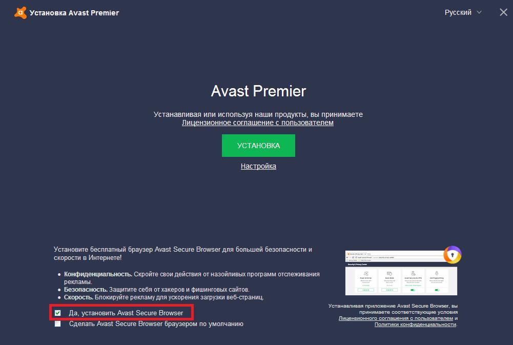 установка Avast Secure Browser