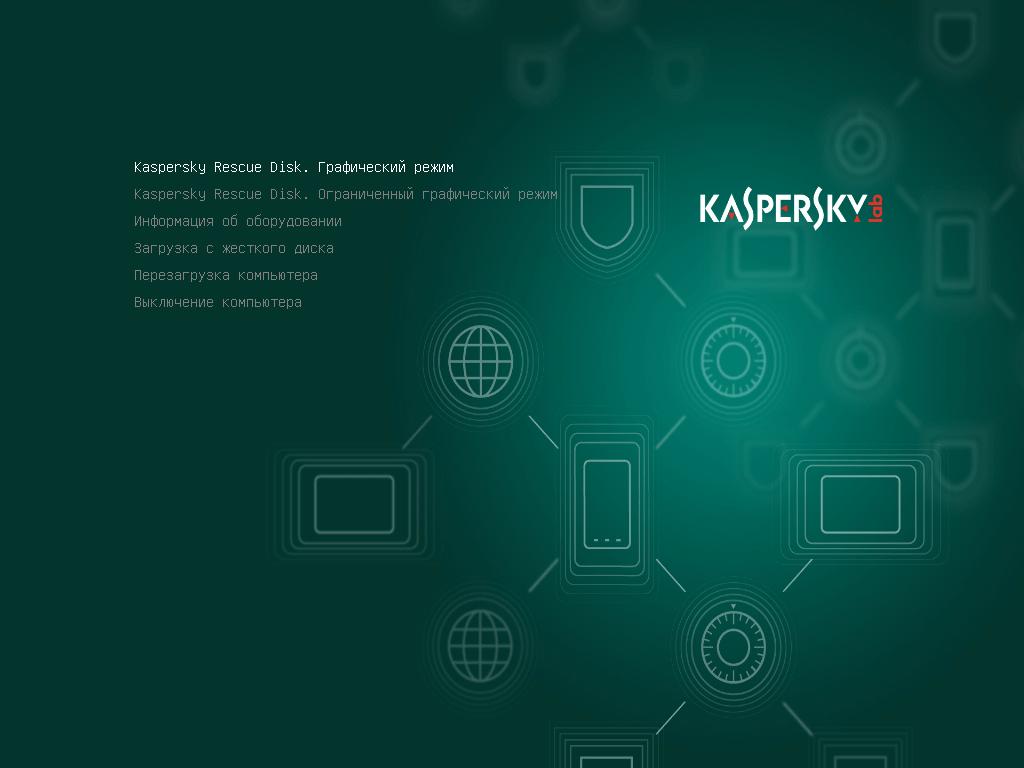 Kaspersky rescue disk окно загрузки