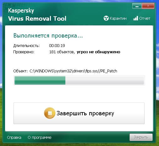 Kaspersky Virus Removal Tool сканирование