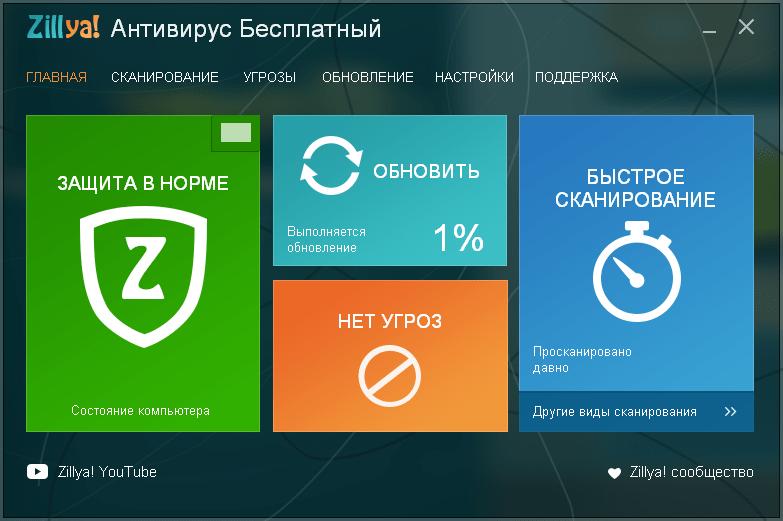 Zillya Free Antivirus окно состояния защиты