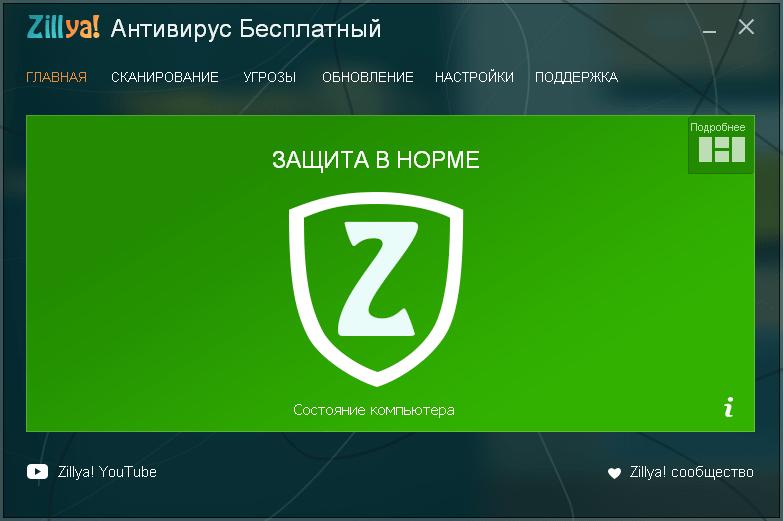 Zillya Free Antivirus главное окно