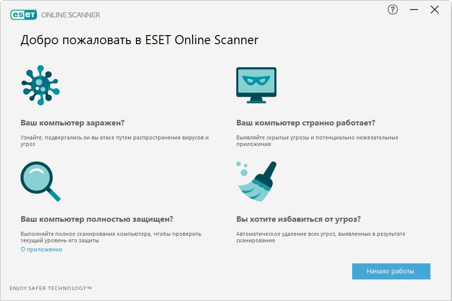 Приветственное окно ESET Online Scanner