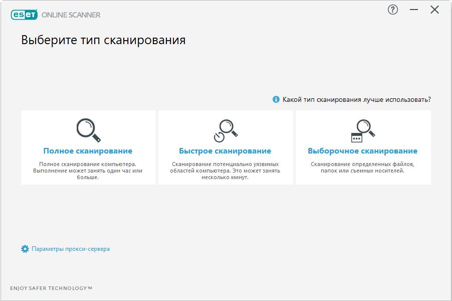 ESET Online Scanner выбор типа сканирования