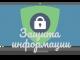 Программы для защиты информации на компьютере